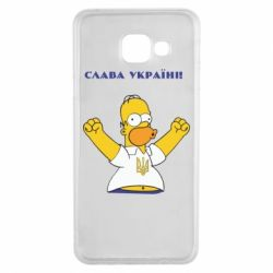 Чехол для Samsung A3 2016 Слава Україні (Гомер)
