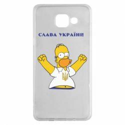 Чехол для Samsung A5 2016 Слава Україні (Гомер)