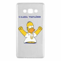 Чехол для Samsung A7 2015 Слава Україні (Гомер)