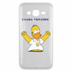 Чехол для Samsung J5 2015 Слава Україні (Гомер)