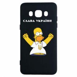 Чехол для Samsung J5 2016 Слава Україні (Гомер)