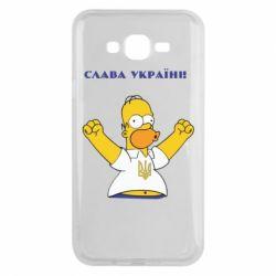 Чехол для Samsung J7 2015 Слава Україні (Гомер)