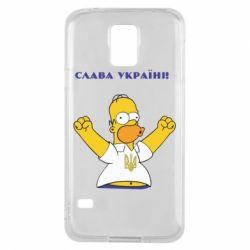 Чехол для Samsung S5 Слава Україні (Гомер)