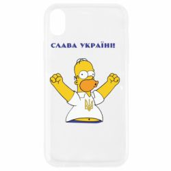 Чехол для iPhone XR Слава Україні (Гомер)