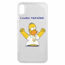 Чехол для iPhone Xs Max Слава Україні (Гомер)