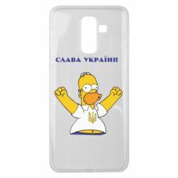 Чехол для Samsung J8 2018 Слава Україні (Гомер)