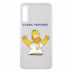Чехол для Samsung A7 2018 Слава Україні (Гомер)
