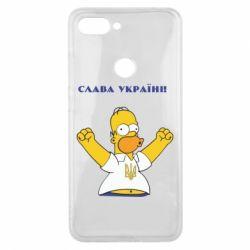 Чехол для Xiaomi Mi8 Lite Слава Україні (Гомер)