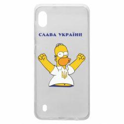 Чехол для Samsung A10 Слава Україні (Гомер)