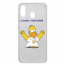Чехол для Samsung A20 Слава Україні (Гомер)