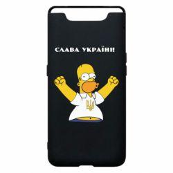 Чехол для Samsung A80 Слава Україні (Гомер)