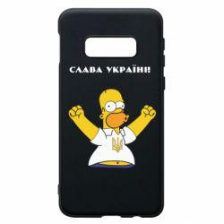 Чехол для Samsung S10e Слава Україні (Гомер)