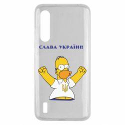 Чехол для Xiaomi Mi9 Lite Слава Україні (Гомер)