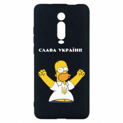 Чехол для Xiaomi Mi9T Слава Україні (Гомер)
