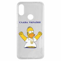 Чехол для Xiaomi Redmi Note 7 Слава Україні (Гомер)