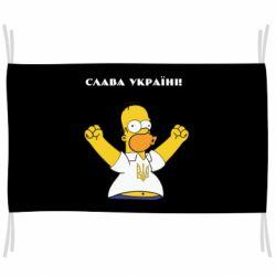 Флаг Слава Україні (Гомер)