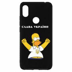 Чехол для Xiaomi Redmi S2 Слава Україні (Гомер)