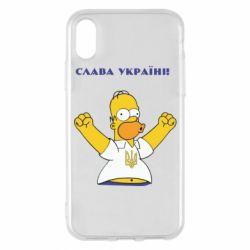 Чехол для iPhone X/Xs Слава Україні (Гомер)