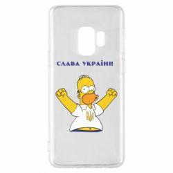 Чехол для Samsung S9 Слава Україні (Гомер)