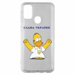 Чехол для Samsung M30s Слава Україні (Гомер)