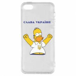 Чехол для iPhone5/5S/SE Слава Україні (Гомер)