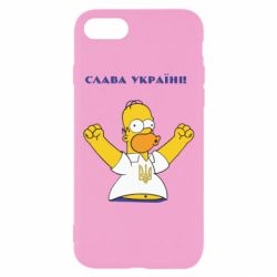Чехол для iPhone 7 Слава Україні (Гомер)