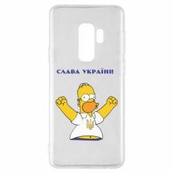 Чехол для Samsung S9+ Слава Україні (Гомер)