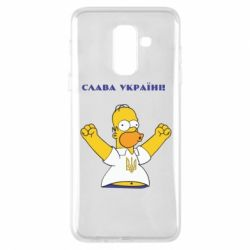 Чехол для Samsung A6+ 2018 Слава Україні (Гомер)