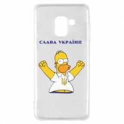 Чехол для Samsung A8 2018 Слава Україні (Гомер)