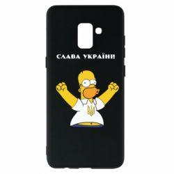 Чехол для Samsung A8+ 2018 Слава Україні (Гомер)