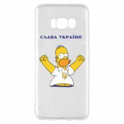 Чехол для Samsung S8 Слава Україні (Гомер)