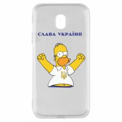 Чехол для Samsung J3 2017 Слава Україні (Гомер)