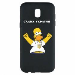 Чехол для Samsung J5 2017 Слава Україні (Гомер)