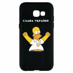 Чехол для Samsung A5 2017 Слава Україні (Гомер)