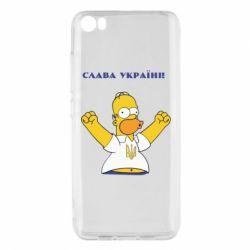 Чехол для Xiaomi Mi5/Mi5 Pro Слава Україні (Гомер)