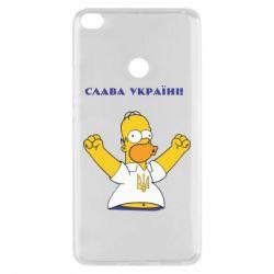 Чехол для Xiaomi Mi Max 2 Слава Україні (Гомер)