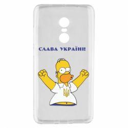 Чехол для Xiaomi Redmi Note 4 Слава Україні (Гомер)
