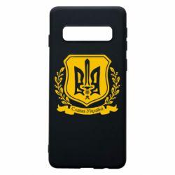 Чехол для Samsung S10 Слава Україні (вінок)