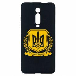 Чехол для Xiaomi Mi9T Слава Україні (вінок)