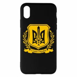 Чехол для iPhone X/Xs Слава Україні (вінок)