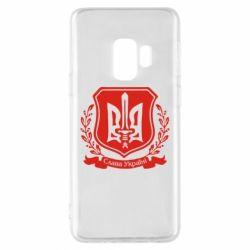 Чехол для Samsung S9 Слава Україні (вінок)