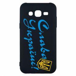 Чохол для Samsung J5 2015 Слава Україні з гербом