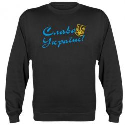 Реглан (свитшот) Слава Україні з гербом - FatLine