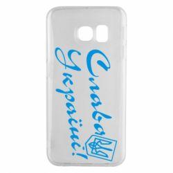 Чохол для Samsung S6 EDGE Слава Україні з гербом