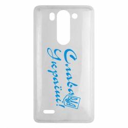 Чехол для LG G3 mini/G3s Слава Україні з гербом - FatLine