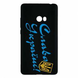 Чехол для Xiaomi Mi Note 2 Слава Україні з гербом - FatLine