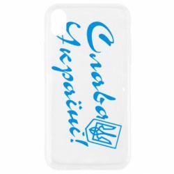 Чохол для iPhone XR Слава Україні з гербом