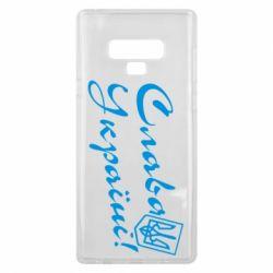 Чохол для Samsung Note 9 Слава Україні з гербом