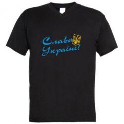Мужская футболка  с V-образным вырезом Слава Україні з гербом - FatLine