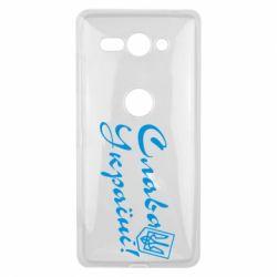Чехол для Sony Xperia XZ2 Compact Слава Україні з гербом - FatLine